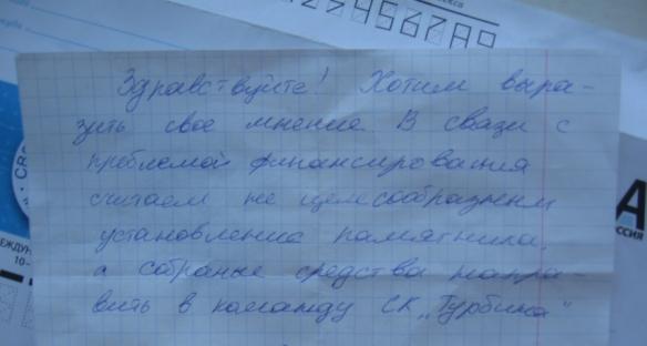 Письмо болельщика