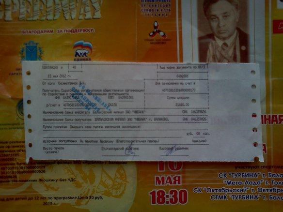 120510_bank_order